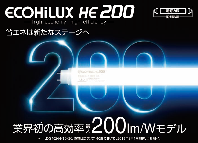 ECOHILUX HE200